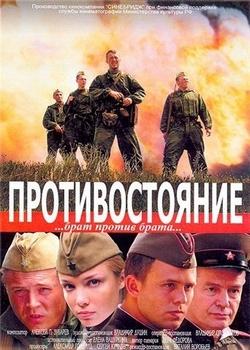 Противостояние (2005)