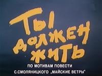 Ты должен жить(1980)