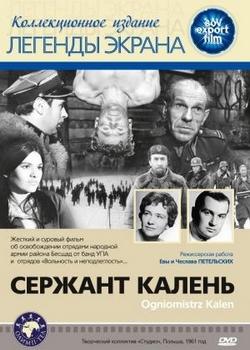 Сержант Калень / Ogniomistrz Kalen (1961)