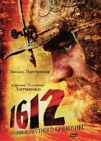 1612: Хроники Смутного времени (2007)