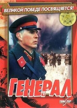 Скачать торрент фильм генерал 1992