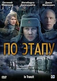 По этапу / In Tranzit