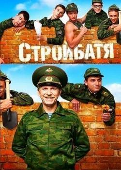 Стройбатя (2010) 1-2 сезоны