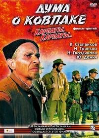 Дума о Ковпаке: Карпаты, Карпаты (1976)