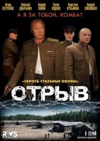 Отрыв (2012)