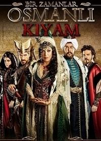 Однажды в Османской империи: Смута / Bir Zamanlar Osmanli - KIYAM
