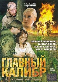 Главный калибр (2006)