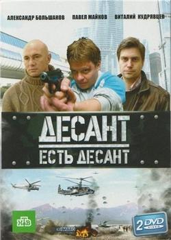 Десант есть десант (2010)