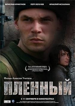Пленный (2008)