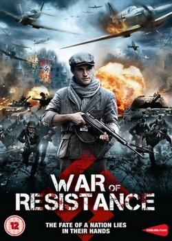 Сопротивление / War of Resistance