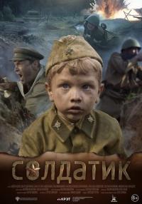 Солдатик (2019)