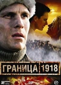 Граница 1918 (2007)