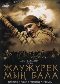 Войско Мын Бала /  Myn Bala (2012)