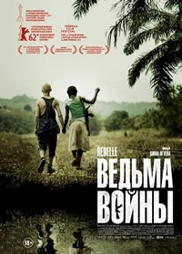 Ведьма войны / War Witch / Rebelle