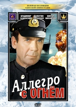 Аллегро с огнём (1979)
