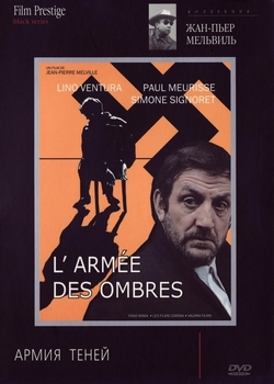 Армия теней / L' Armee des ombres
