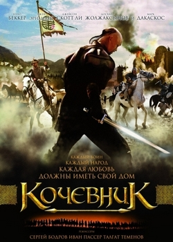 Кочевник / Nomad The Warrior (2005)