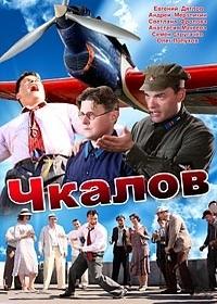 Чкалов (сериал)