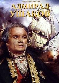 Адмирал Ушаков (1953)