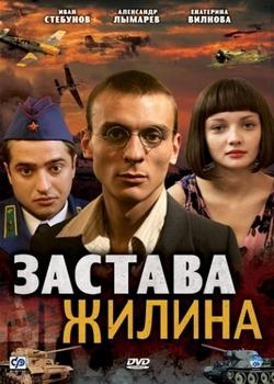 Застава Жилина (2009)