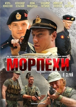 Морпехи (2011)