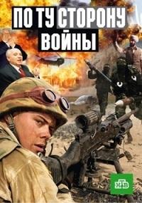 Чечня: По ту сторону войны