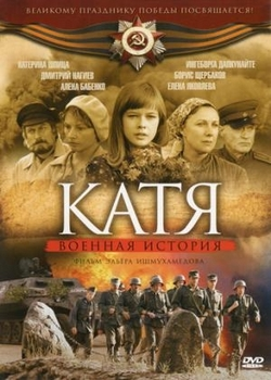 Катя: Военная история (сериал)