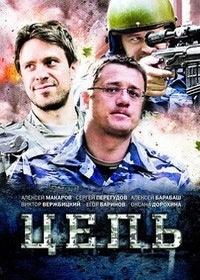 Цепь (2009)