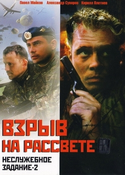 Неслужебное задание 2: Взрыв на рассвете (2004)