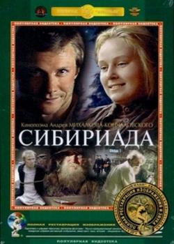 Сибириада