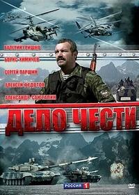 Дело чести (2007)