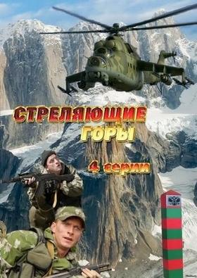 Скачать фильм Стреляющие Горы 4 Серия