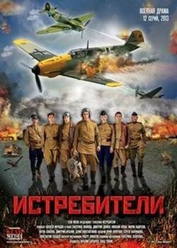 Истребители / Штурмовики (2013)