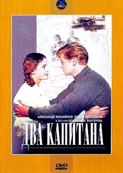 Два капитана (1955)