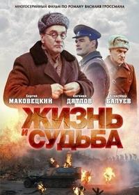Жизнь и судьба (2012)