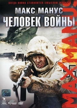 Макс Манус: Человек войны / Max Manus