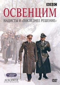 ВВС Освенцим. Фабрика Смерти / BBC. Auschwitz