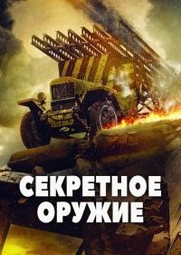 Секретное оружие (2019)