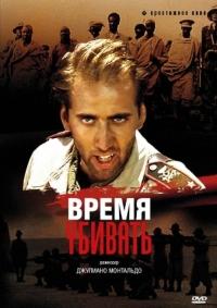 Время убивать (1989)