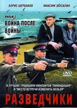 Разведчики. Война после войны (2008) 2 сезон