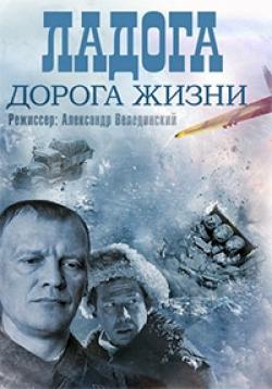 Ладога - дорога жизни (2014)
