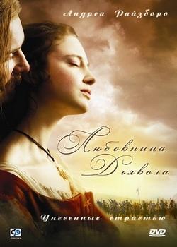 Любовница Дьявола: Унесенные страстью / The Devil's Whore (2008)