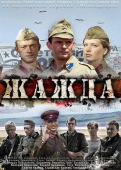 Жажда (2010)