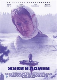 Живи и помни (2008)