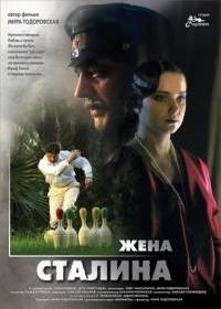 Жена Сталина (2006)