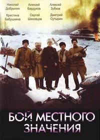 Бой местного значения (2008)