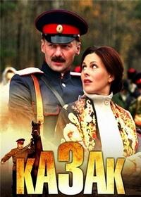 Казак (2012)