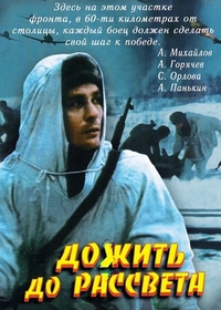 Дожить до рассвета (1975)