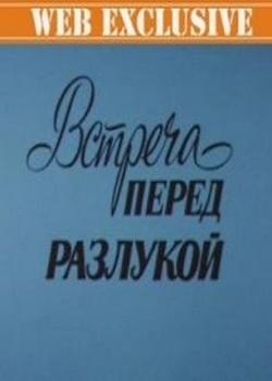 Встреча перед разлукой (1985)
