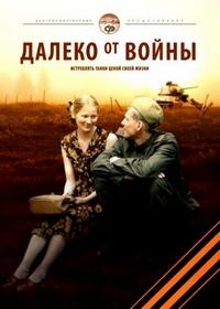 Далеко от войны (2012)